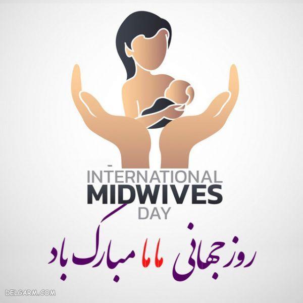 پیام تبریک روز جهانی ماما