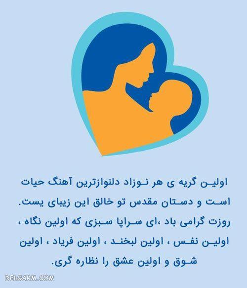 دلنوشته تبریک روز جهانی ماما