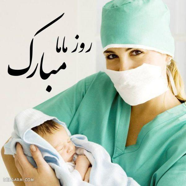 پیامک تبریک روز جهانی ماما