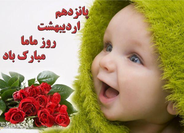 عکس نوشته اس ام اس تبریک روز جهانی ماما
