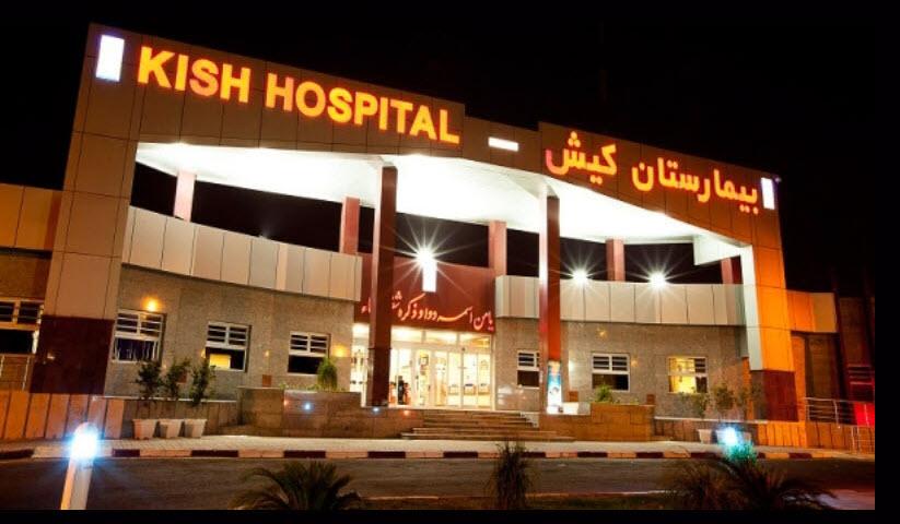 لیست آدرس و تلفن بیمارستان های کیش