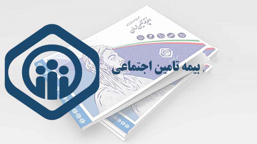 آدرس و تلفن شعبه های بیمه تامین اجتماعی کرج