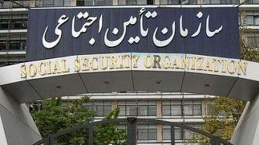 شعبه های بیمه تامین اجتماعی شیراز و حومه