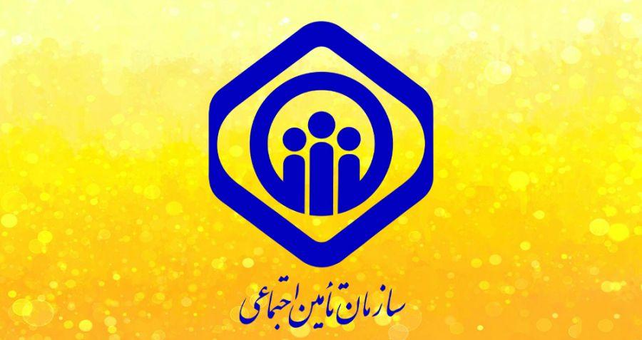 آدرس و تلفن شعبه های بیمه تامین اجتماعی کرمانشاه و حومه
