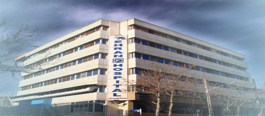 در شهر تهران چند بیمارستان وجود دارد   نام چند بیمارستان در تهران