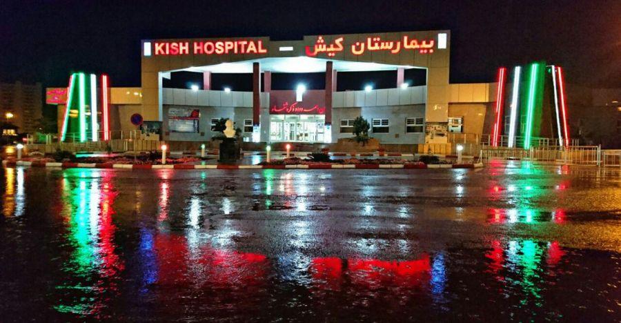 در کیش چند بیمارستان وجود دارد   نام چند بیمارستان در کیش