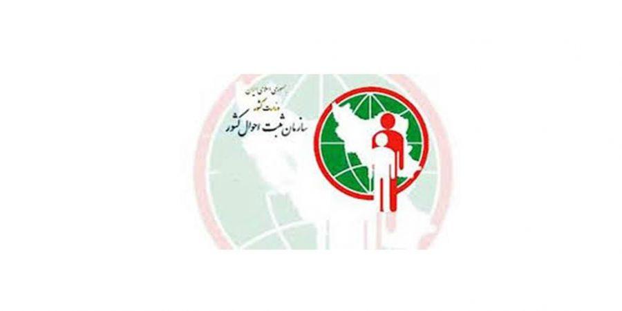 آدرس و تلفن شعبه های اداره ثبت احوال در اصفهان و حومه