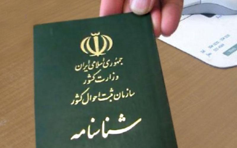 آدرس و تلفن شعبه های اداره ثبت احوال در بوشهر و حومه