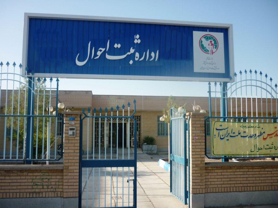 شعبه های اداره ثبت احوال در گیلان