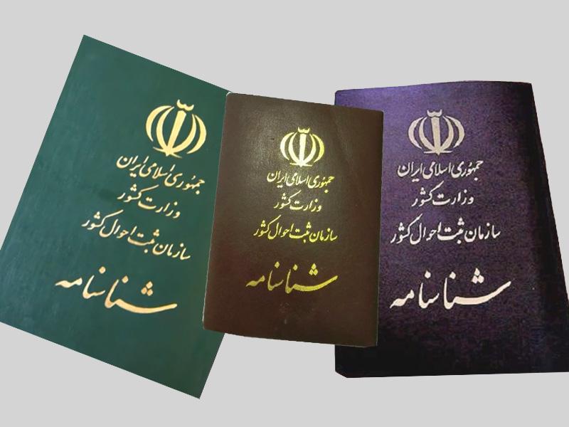 آدرس و تلفن شعبه های اداره ثبت احوال در قزوین و حومه
