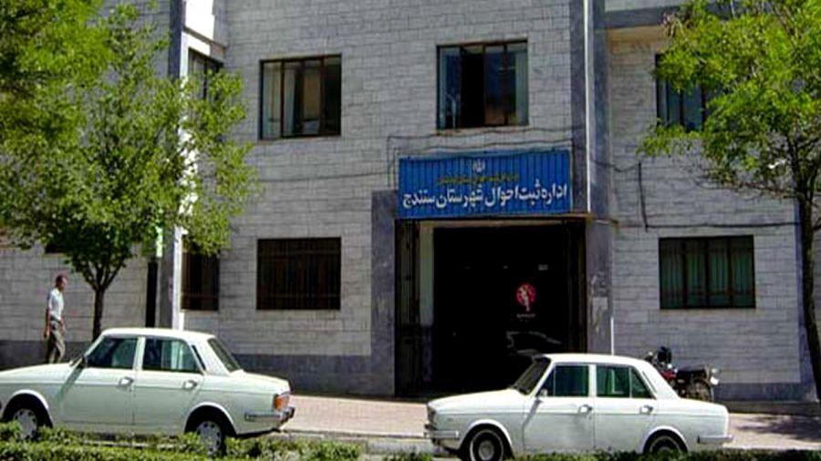 شعبه های اداره ثبت احوال در کردستان