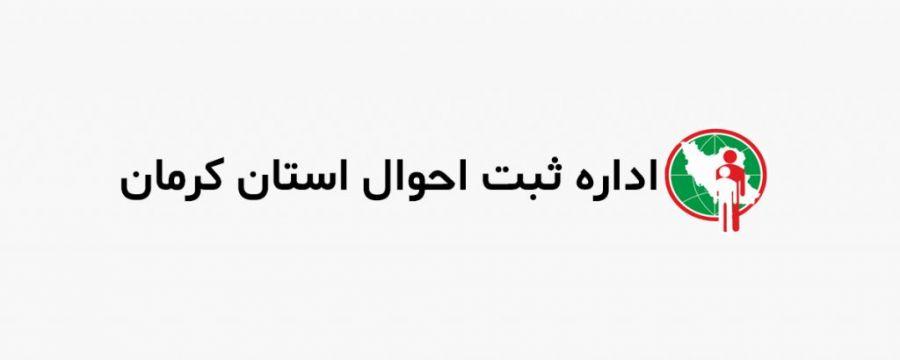آدرس و تلفن شعبه های اداره ثبت احوال در کرمان و حومه