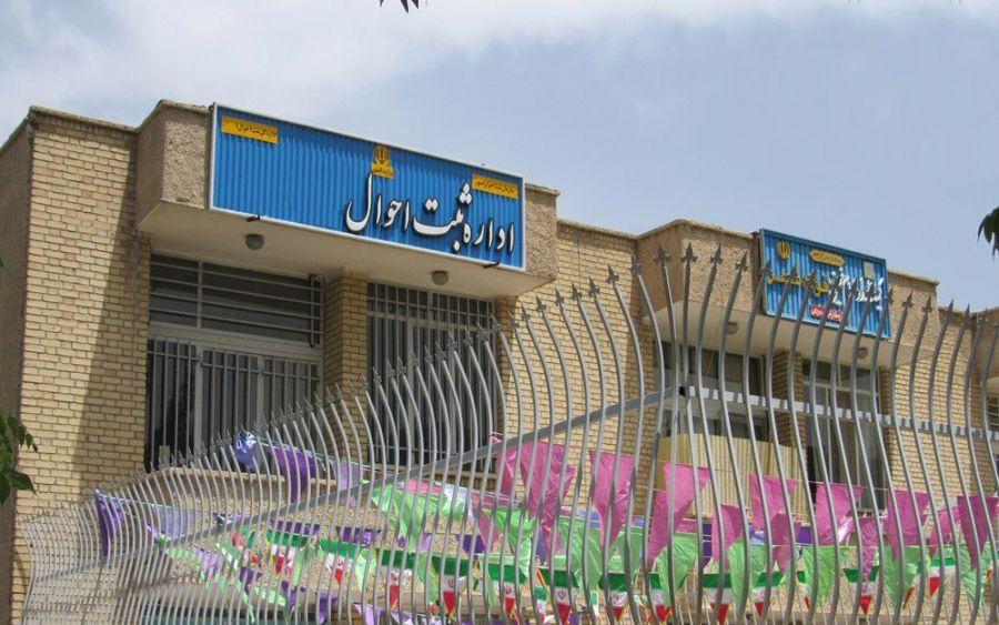 شعبه های اداره ثبت احوال در مازندران