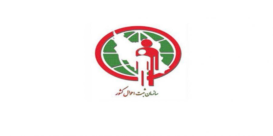 آدرس و تلفن شعبه های اداره ثبت احوال در همدان و حومه