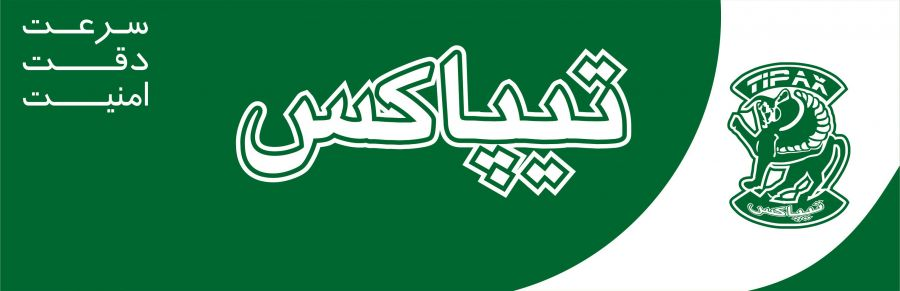 آدرس و تلفن شعبه های تیپاکس در شهر کرج