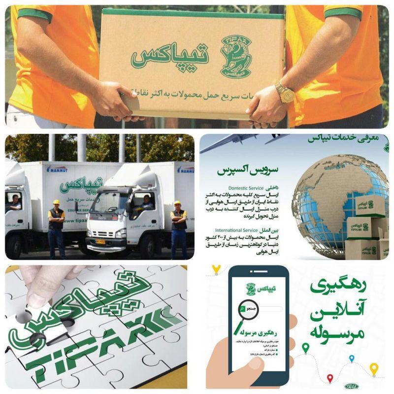 آدرس و تلفن شعبه های تیپاکس در شهر آبادان