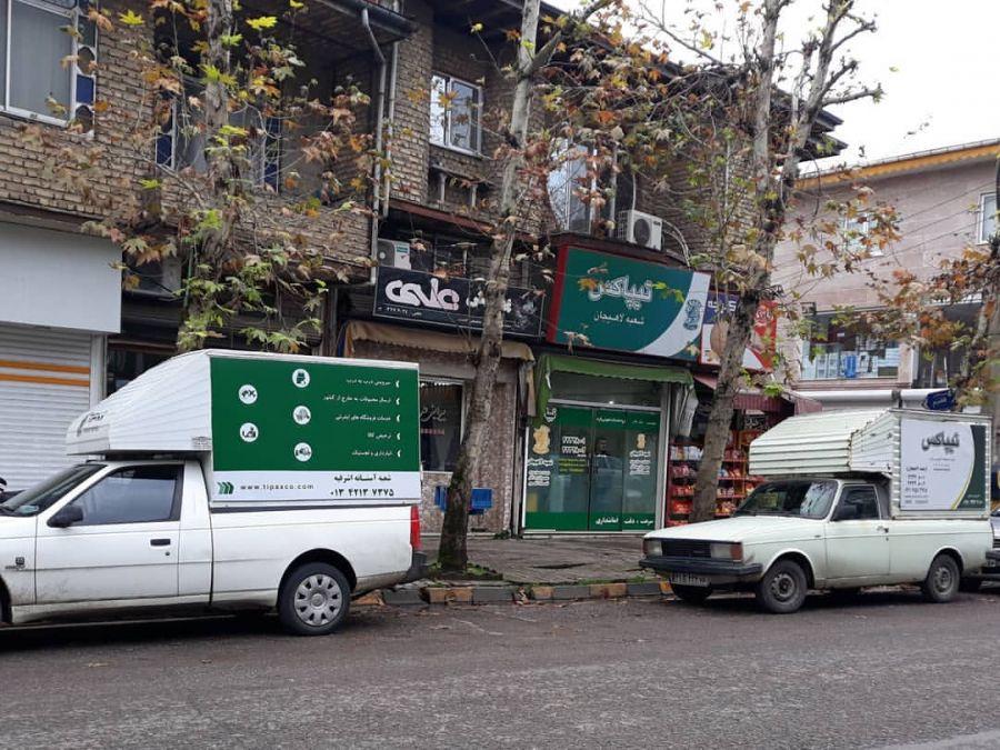 آدرس و تلفن شعبه های تیپاکس در شهر آمل