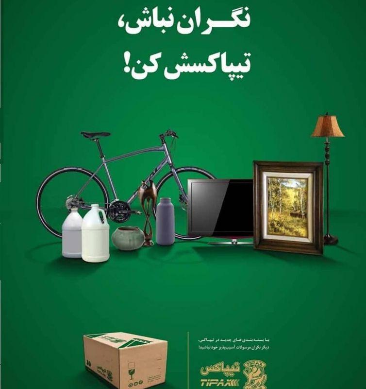 آدرس و تلفن شعبه های تیپاکس در شهر شاهین شهر