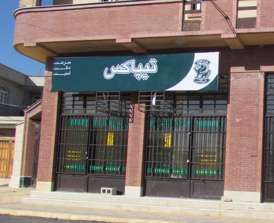 آدرس و تلفن شعبه های تیپاکس در شهر مراغه