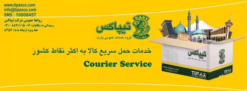 آدرس و تلفن شعبه های تیپاکس در شهر ملایر