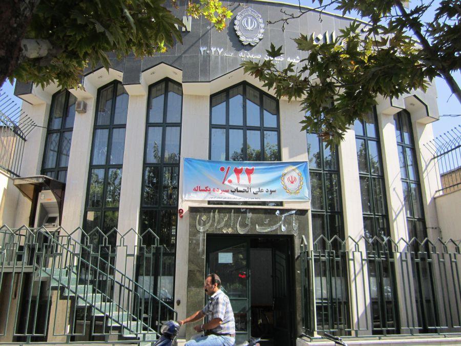 لیست شعبه های بانک ملی در اصفهان + آدرس و تلفن