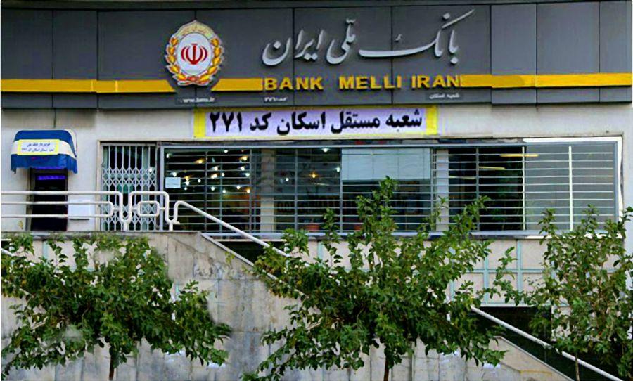 لیست شعبه های بانک ملی در اراک + آدرس و تلفن