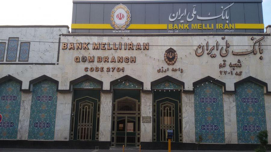 لیست شعبه های بانک ملی در قم + آدرس و تلفن