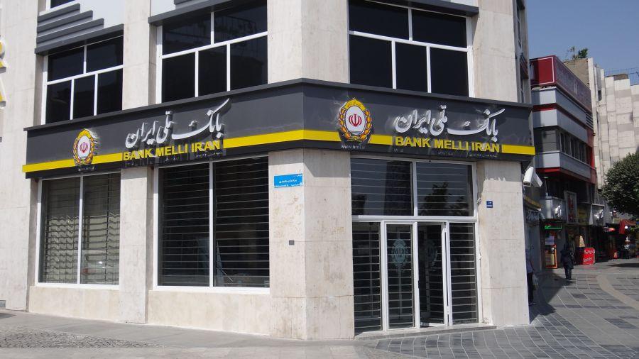 لیست شعبه های بانک ملی در بندرعباس + آدرس و تلفن
