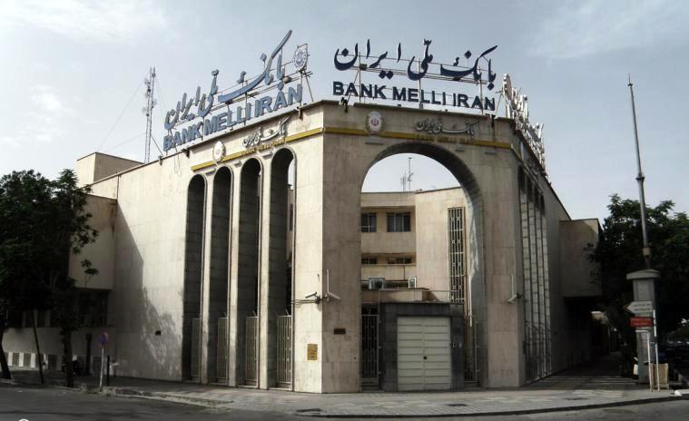 لیست شعبه های بانک ملی در یزد + آدرس و تلفن