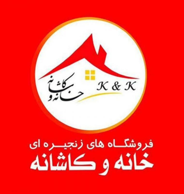 فروشگاه خانه و کاشانه استان خراسان رضوی