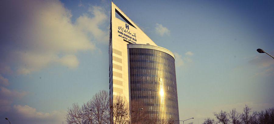 لیست شعبه های بانک صادرات در مشهد + آدرس و تلفن