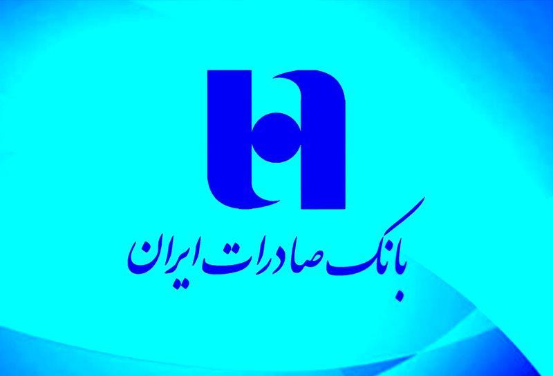 لیست شعبه های بانک صادرات در آبادان + آدرس و تلفن