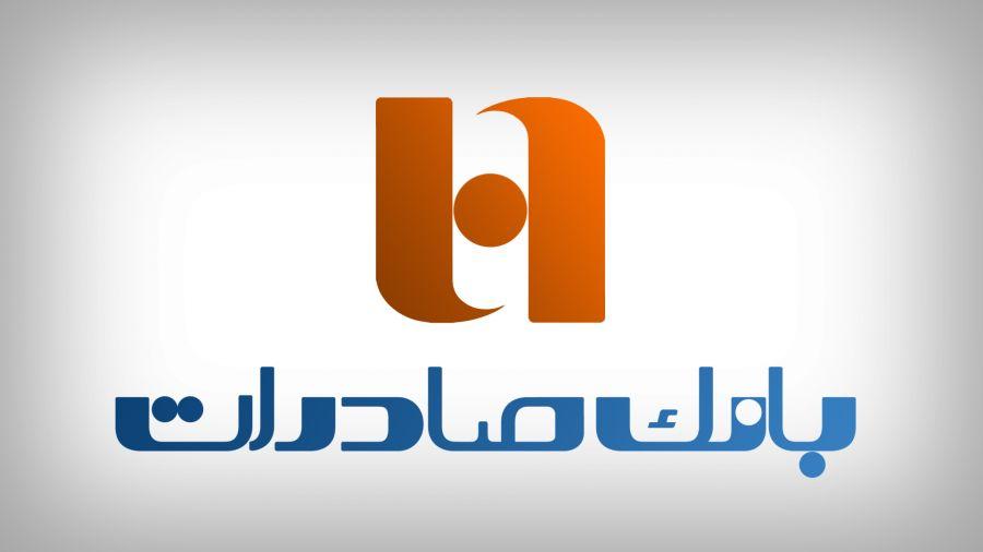 لیست شعبه های بانک صادرات در کرمانشاه + آدرس و تلفن