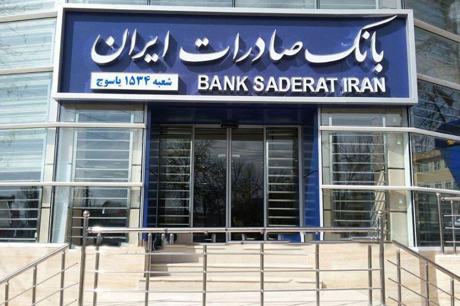 لیست شعبه های بانک صادرات در یاسوج + آدرس و تلفن