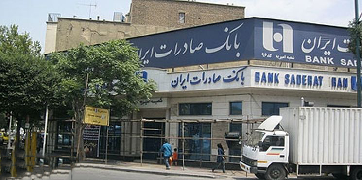 لیست شعبه های بانک صادرات در اراک + آدرس و تلفن