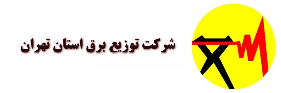 لیست اداره برق مناطق تهران + آدرس و تلفن