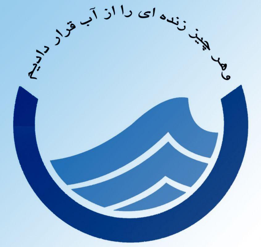 آدرس و تلفن اداره آب و فاضلاب استان قزوین