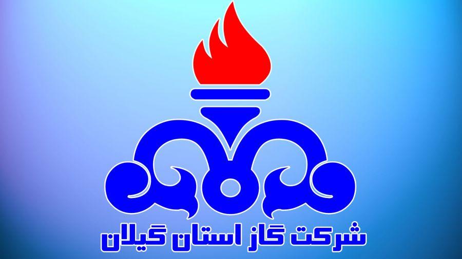 آدرس و تلفن شرکت اداره گاز رشت و حومه