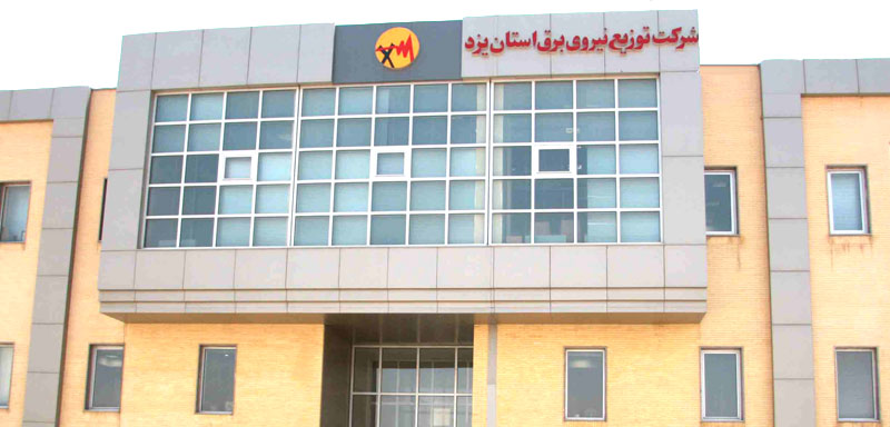 آدرس و تلفن اداره برق استان یزد