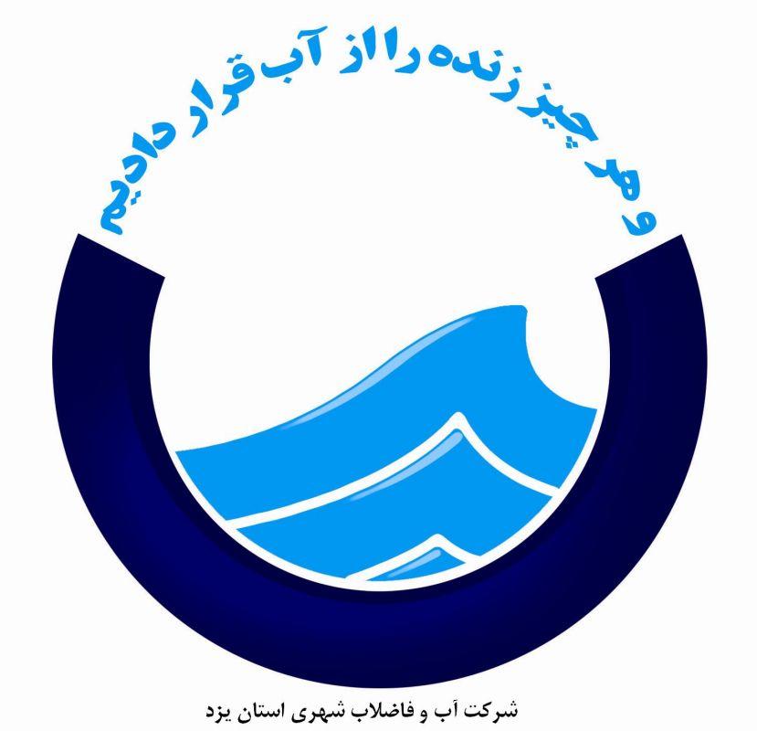 آدرس و تلفن اداره آب و فاضلاب استان یزد