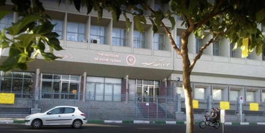 لیست شعبه های بانک سپه کرج + آدرس و تلفن