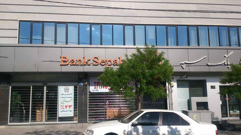 لیست شعبه های بانک سپه مشهد + آدرس و تلفن