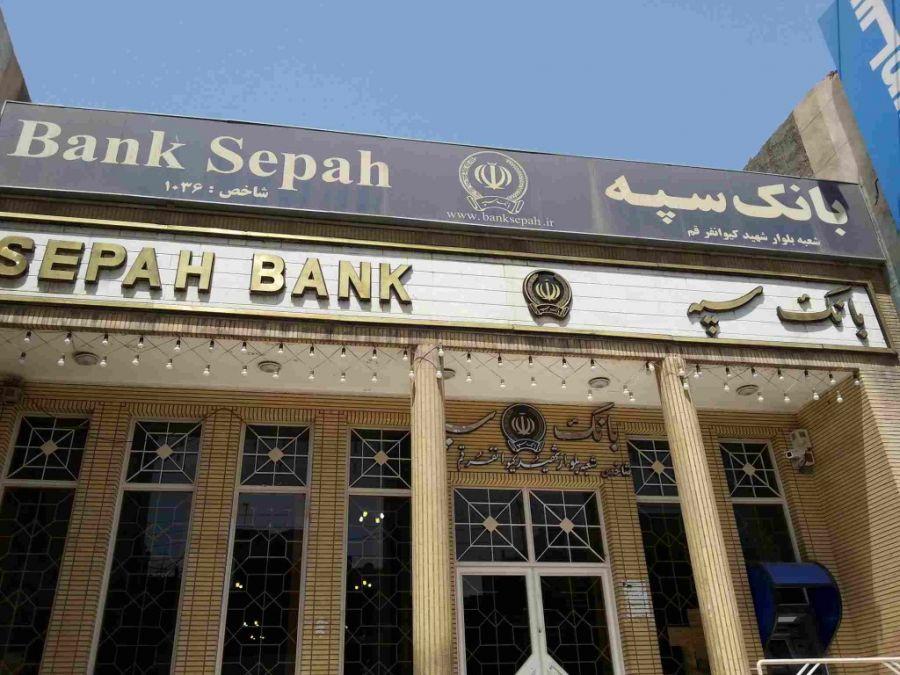 لیست شعبه های بانک سپه قم + آدرس و تلفن