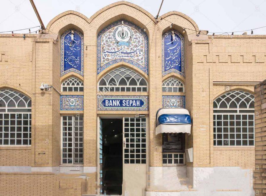 لیست شعبه های بانک سپه یزد + آدرس و تلفن