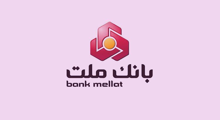 لیست شعبه های بانک ملت در رشت + آدرس و تلفن