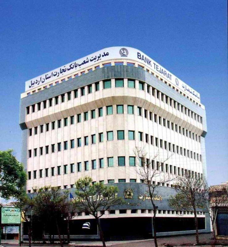 لیست شعبه های بانک تجارت اردبیل + آدرس و تلفن