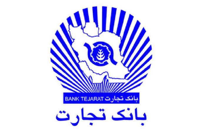 لیست شعبه های بانک تجارت مشهد + آدرس و تلفن