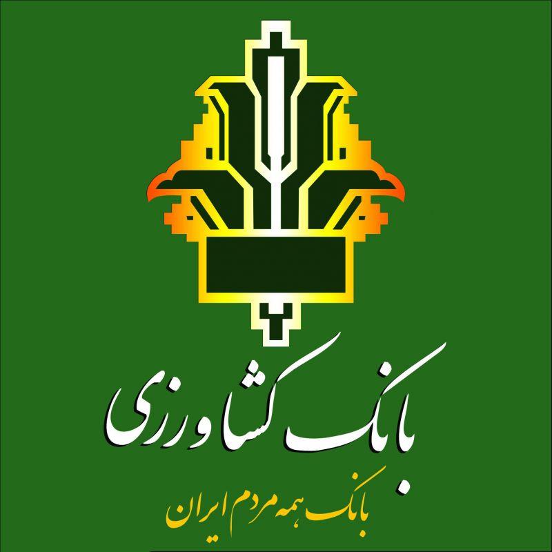 لیست شعبه های بانک کشاورزی در شیراز + آدرس و تلفن