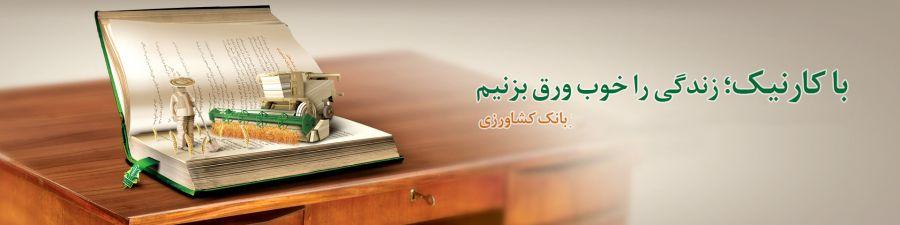 لیست شعبه های بانک کشاورزی در کرمانشاه + آدرس و تلفن