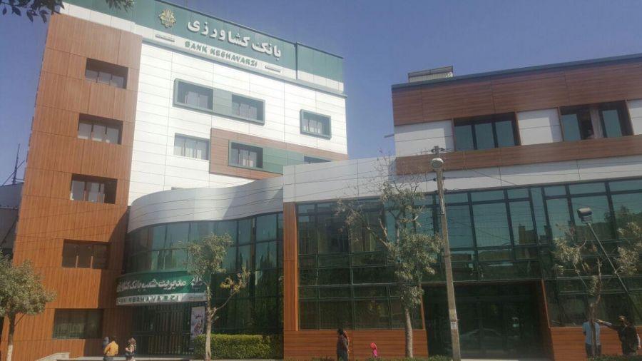 لیست شعبه های بانک کشاورزی در سنندج + آدرس و تلفن